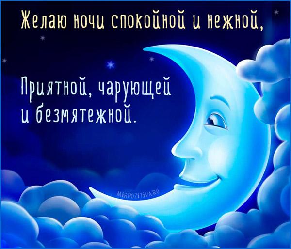 Красивые пожелания спокойной ночи любимому мужчине своими словами