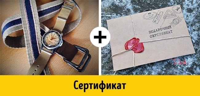 Необычный_подарок_мужу19