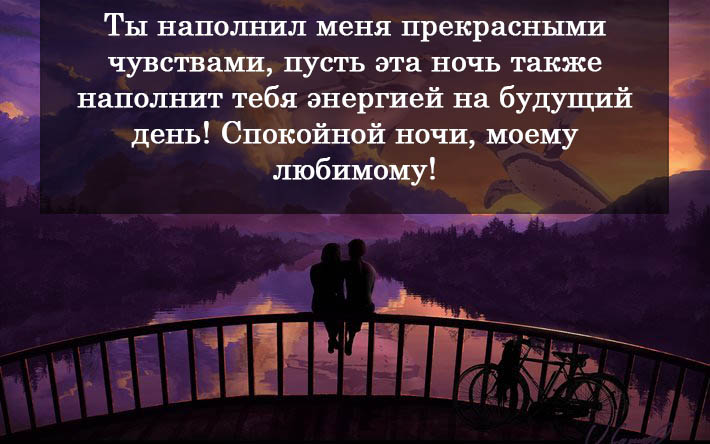 Пожелания спокойной ночи любимому мужчине своими словами